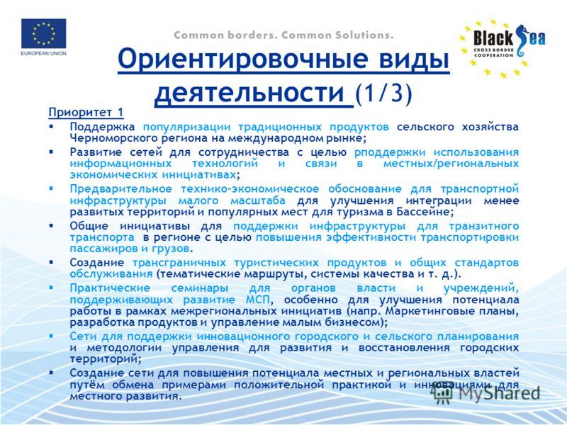 Ориентировочные виды деятельности (1/3) Приоритет 1 Поддержка популяризации традиционных продуктов сельского хозяйства Черноморского региона на международном рынке; Развитие сетей для сотрудничества с целью pподдержки использования информационных тех