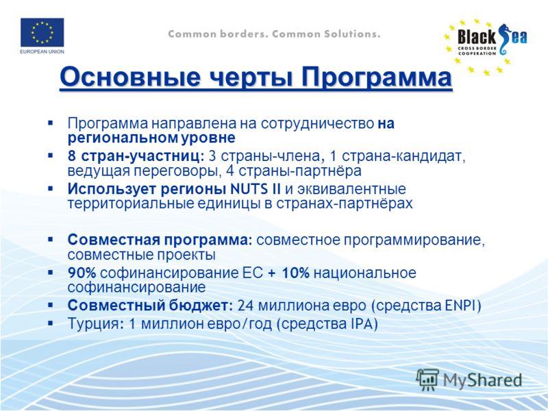 Основные черты Программа Программа направлена на сотрудничество на региональном уровне 8 стран-участниц : 3 страны-члена, 1 страна-кандидат, ведущая переговоры, 4 страны-партнёра Использует регионы NUTS II и эквивалентные территориальные единицы в ст
