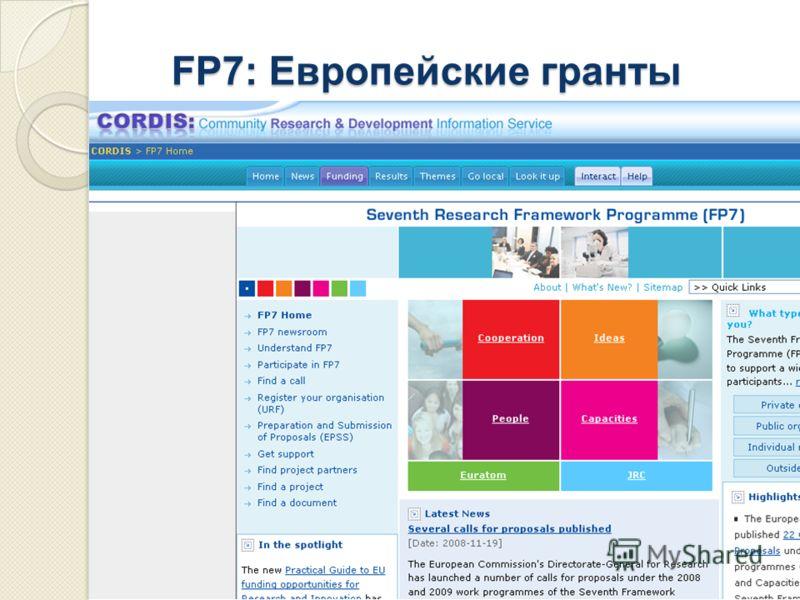 FP7: Европейские гранты