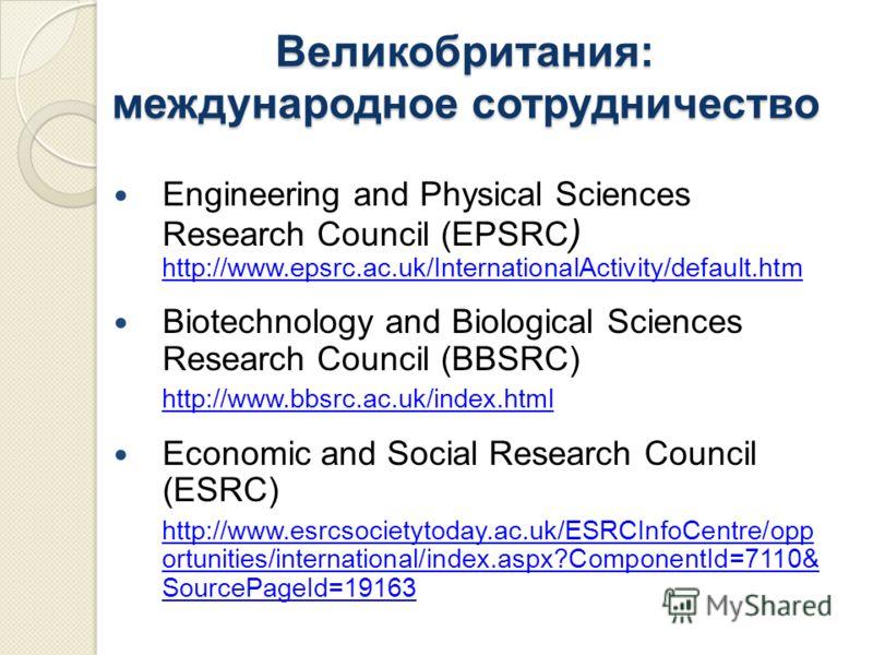 Великобритания: международное сотрудничество Engineering and Physical Sciences Research Council (EPSRC ) http://www.epsrc.ac.uk/InternationalActivity/default.htm http://www.epsrc.ac.uk/InternationalActivity/default.htm Biotechnology and Biological Sc