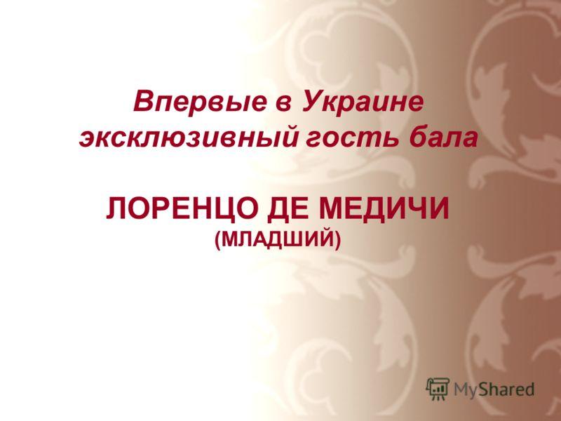 Впервые в Украине эксклюзивный гость бала ЛОРЕНЦО ДЕ МЕДИЧИ (МЛАДШИЙ)