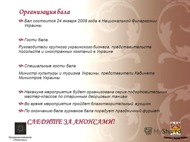 Продюсерский центр «Ренессанс» Организация бала Бал состоится 24 января 2009 года в Национальной Филармонии Украины Гости бала Руководители крупного украинского бизнеса, представительств посольств и иностранных компаний в Украине Специальные гости ба