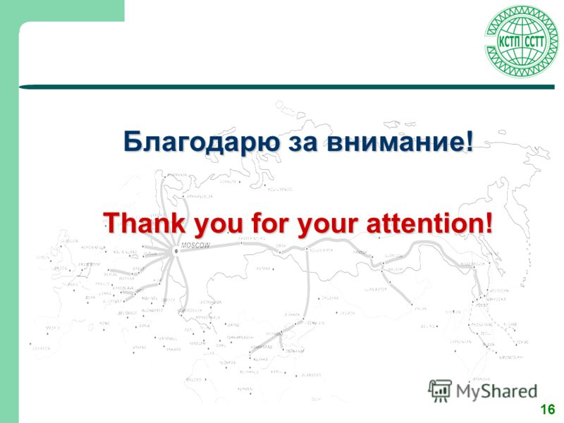 16 Благодарю за внимание! Thank you for your attention!