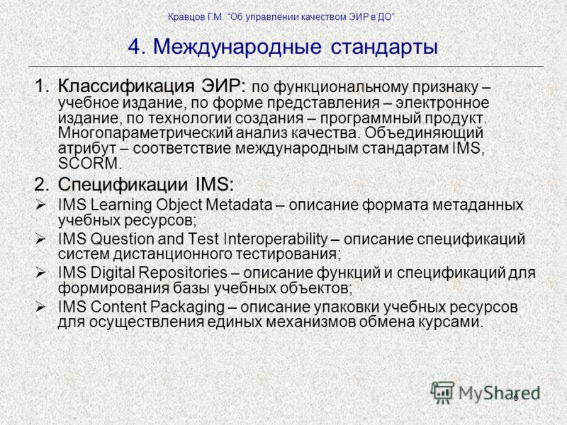 6 4. Международные стандарты 1.Классификация ЭИР: по функциональному признаку – учебное издание, по форме представления – электронное издание, по технологии создания – программный продукт. Многопараметрический анализ качества. Объединяющий атрибут –