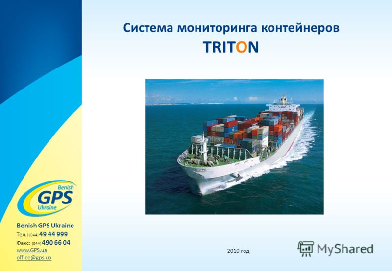 Система мониторинга контейнеров TRITON 2010 год Benish GPS Ukraine Тел.: (044) 49 44 999 Факс: (044) 490 66 04 www.GPS.ua office@gps.ua