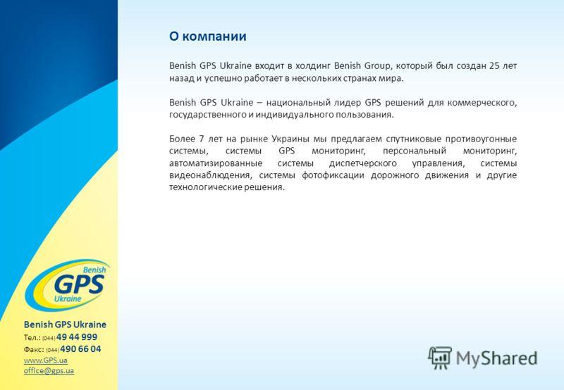 О компании Benish GPS Ukraine входит в холдинг Benish Group, который был создан 25 лет назад и успешно работает в нескольких странах мира. Benish GPS Ukraine – национальный лидер GPS решений для коммерческого, государственного и индивидуального польз