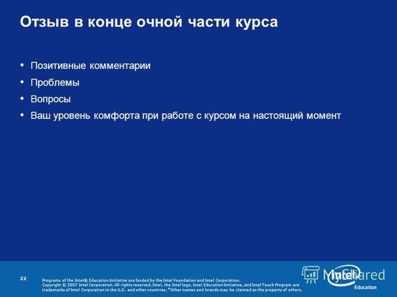 Programs of the Intel® Education Initiative are funded by the Intel Foundation and Intel Corporation. Copyright © 2007 Intel Corporation. All rights reserved. Intel, the Intel logo, Intel Education Initiative, and Intel Teach Program are trademarks o