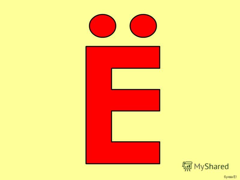 буква Е!