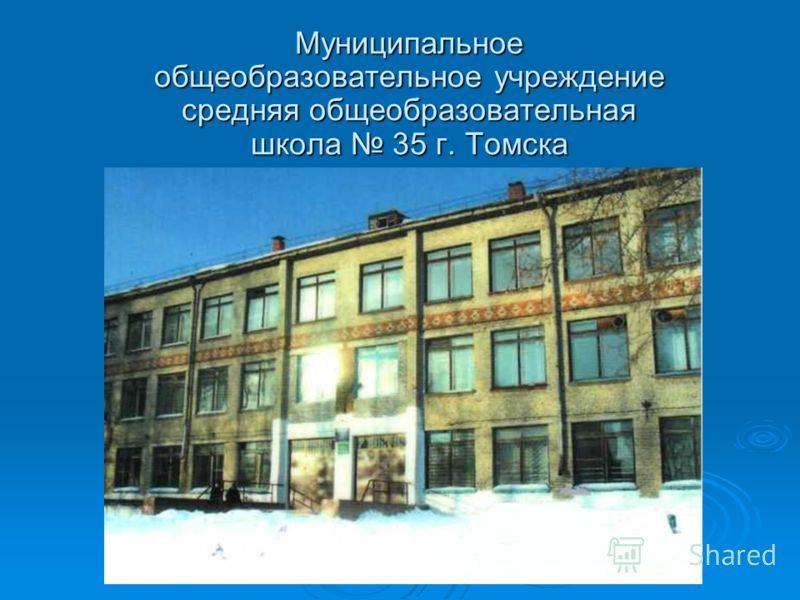 Муниципальное общеобразовательное учреждение средняя общеобразовательная школа 35 г. Томска