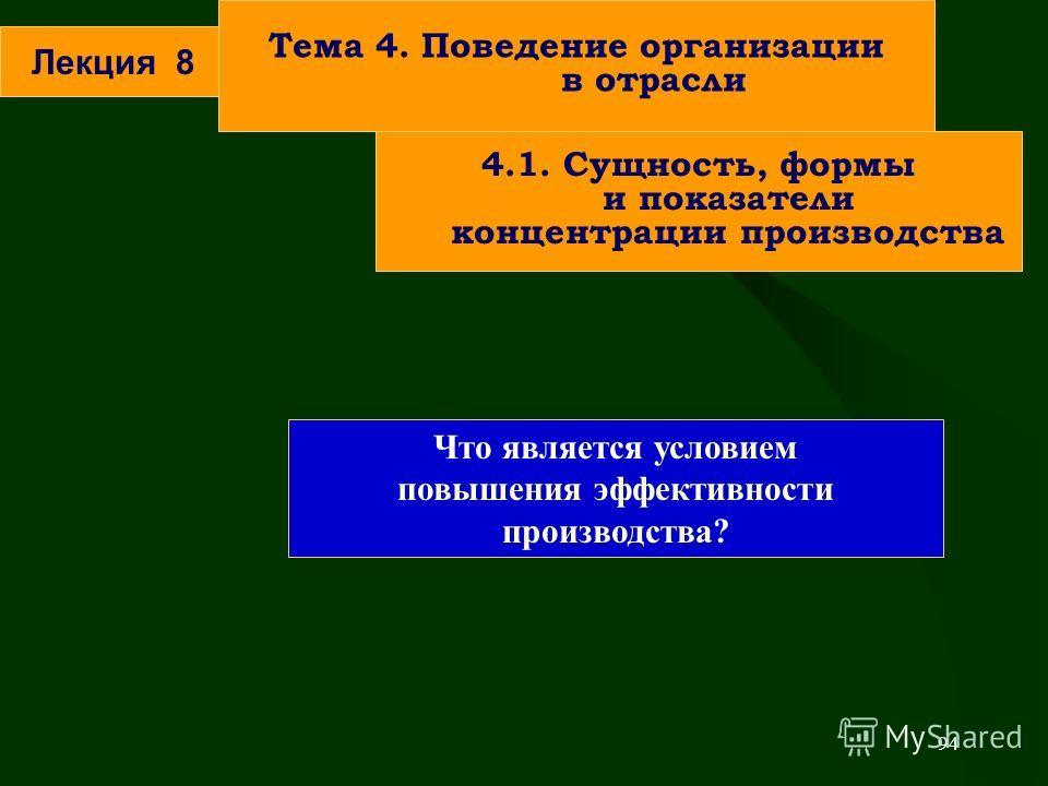 94 Что является условием повышения эффективности производства? Лекция 8 Тема 4. Поведение организации в отрасли 4.1. Сущность, формы и показатели концентрации производства