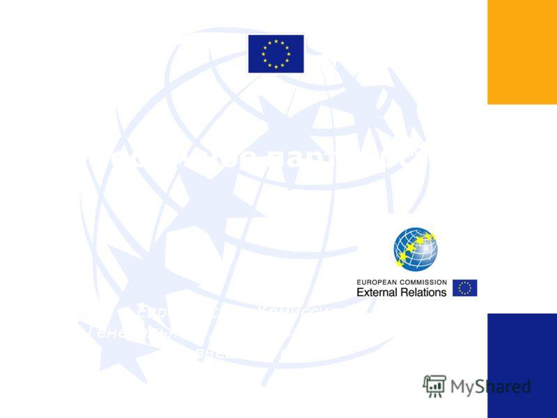 Восточное партнерство Европейская Комиссия Генеральный директорат по внешним связям