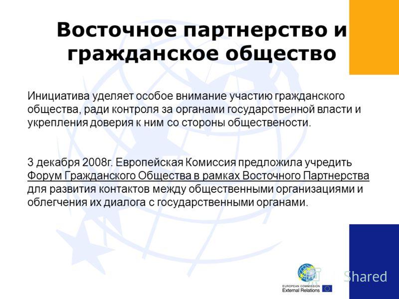 Восточное партнерство и гражданское общество Инициатива уделяет особое внимание участию гражданского общества, ради контроля за органами государственной власти и укрепления доверия к ним со стороны обществености. 3 декабря 2008г. Европейская Комиссия