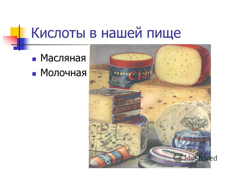 Кислоты в нашей пище Масляная Молочная