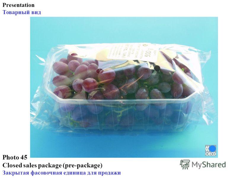 Photo 45 Closed sales package (pre-package) Закрытая фасовочная единица для продажи Presentation Товарный вид