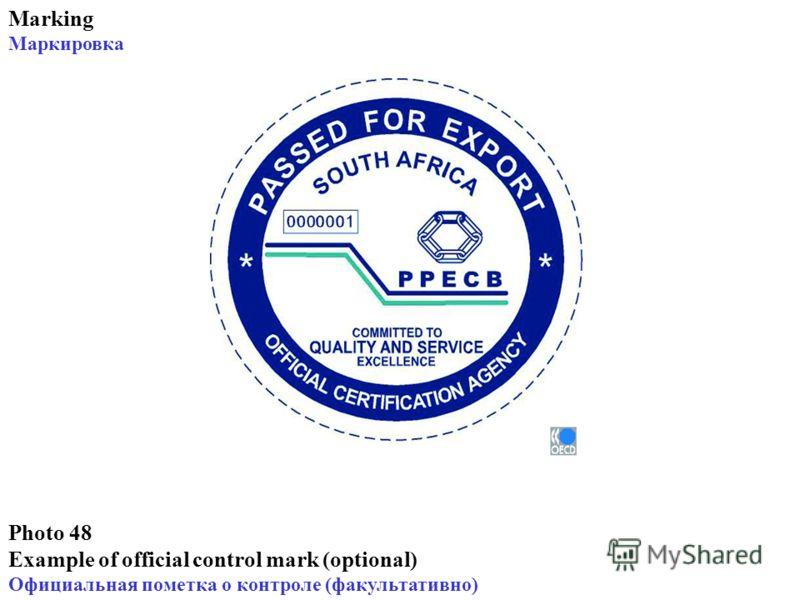 Photo 48 Example of official control mark (optional) Официальная пометка о контроле (факультативно) Marking Маркировка