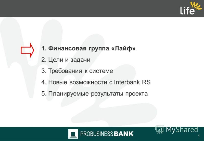 Роман Гаврилов Управляющий директор по малому бизнесу Финансовой Группы «Лайф» Москва, 09 февраля 2010 Дистанционное обслуживание клиентов с помощью Interbank RS