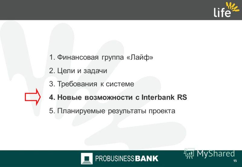 14 После проведения анализа различных систем дистанционного банковского обслуживания, было принято решение, что наиболее оптимальный вариант для ФГ «Лайф» - Interbank RS Требования Банка к проекту