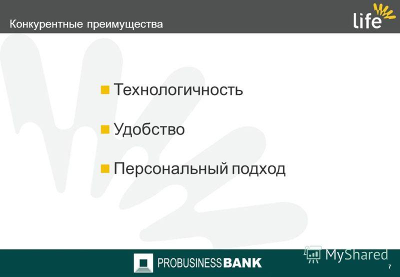 6 Стратегическая карта 2010 Лучший расчетный банк