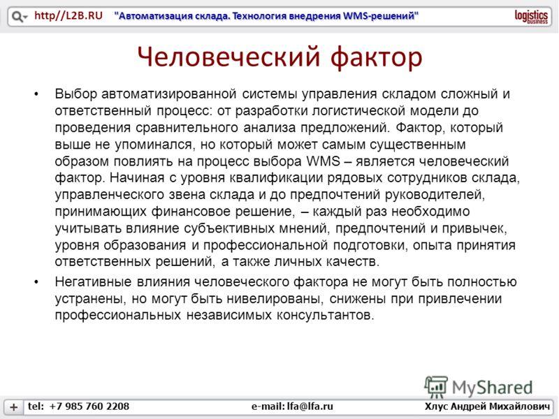 tel: +7 985 760 2208 e-mail: lfa@lfa.ru Хлус Андрей Михайлович