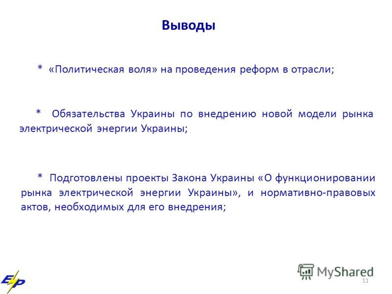 Выводы * «Политическая воля» на проведения реформ в отрасли; * Обязательства Украины по внедрению новой модели рынка электрической энергии Украины; * Подготовлены проекты Закона Украины «О функционировании рынка электрической энергии Украины», и норм