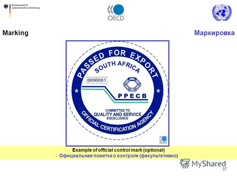 37 Example of official control mark (optional) Официальная пометка о контроле (факультативно) MarkingМаркировка
