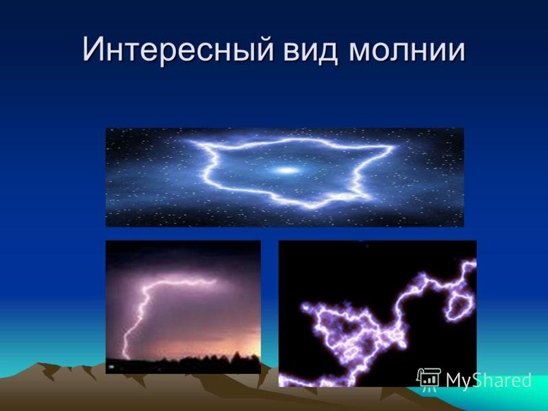 Интересный вид молнии