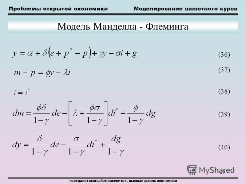 20 Проблемы открытой экономикиМоделирование валютного курса ГОСУДАРСТВЕННЫЙ УНИВЕРСИТЕТ - ВЫСШАЯ ШКОЛА ЭКОНОМИКИ Модель Манделла - Флеминга (36) (37) (38) (39) (40)