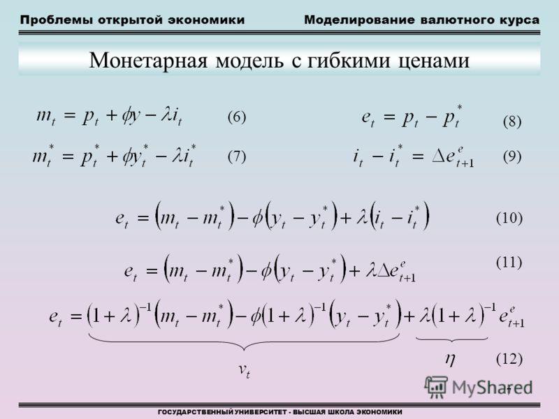 7 Проблемы открытой экономикиМоделирование валютного курса ГОСУДАРСТВЕННЫЙ УНИВЕРСИТЕТ - ВЫСШАЯ ШКОЛА ЭКОНОМИКИ Монетарная модель с гибкими ценами (6)(6) (7)(7) (8)(8) (9)(9) (10) (11) (12)