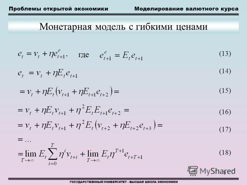 8 Проблемы открытой экономикиМоделирование валютного курса ГОСУДАРСТВЕННЫЙ УНИВЕРСИТЕТ - ВЫСШАЯ ШКОЛА ЭКОНОМИКИ Монетарная модель с гибкими ценами где (13) (14) (15) (16) (17) (18)