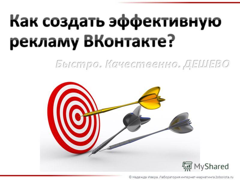 Таргетированная реклама ВКонтакте Быстро. Качественно. ДЕШЕВО © Надежда Ивера. Лаборатория интернет-маркетинга 2oborota.ru