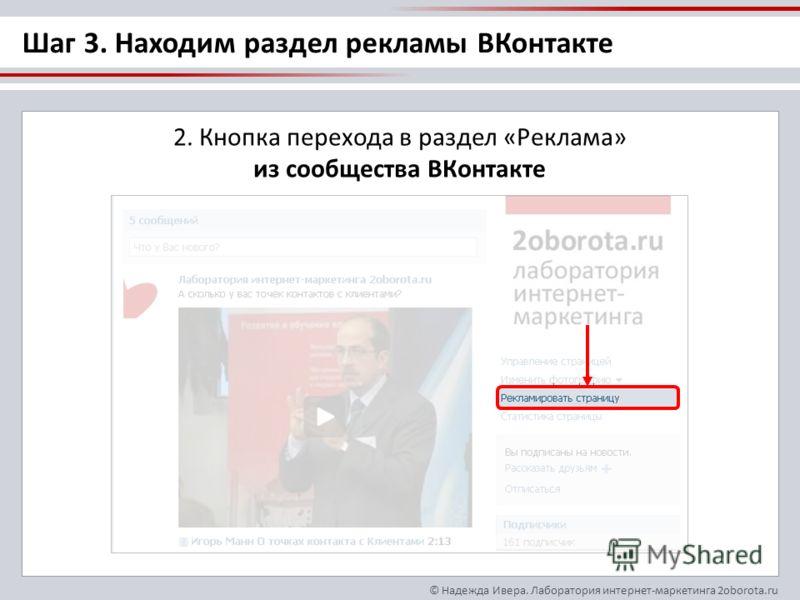 © Надежда Ивера. Лаборатория интернет-маркетинга 2oborota.ru 2. Кнопка перехода в раздел «Реклама» из сообщества ВКонтакте Шаг 3. Находим раздел рекламы ВКонтакте