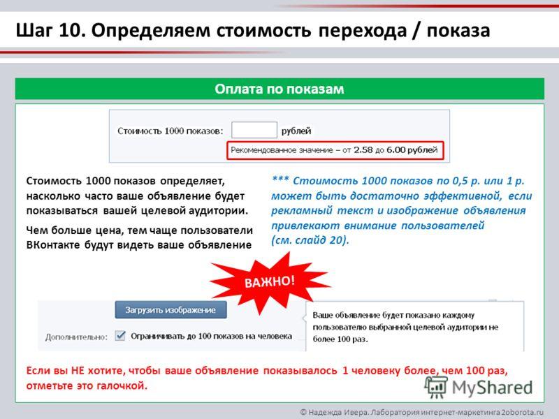 © Надежда Ивера. Лаборатория интернет-маркетинга 2oborota.ru Оплата по показам Стоимость 1000 показов определяет, насколько часто ваше объявление будет показываться вашей целевой аудитории. Чем больше цена, тем чаще пользователи ВКонтакте будут видет