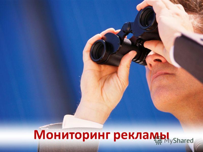 © Надежда Ивера. Лаборатория интернет-маркетинга 2oborota.ru Мониторинг рекламы