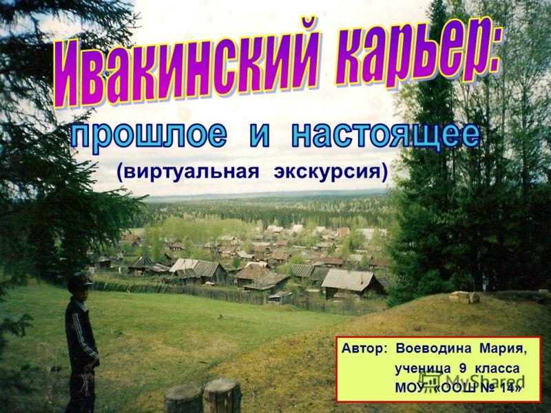 (виртуальная экскурсия) Автор: Воеводина Мария, ученица 9 класса МОУ «ООШ 14»
