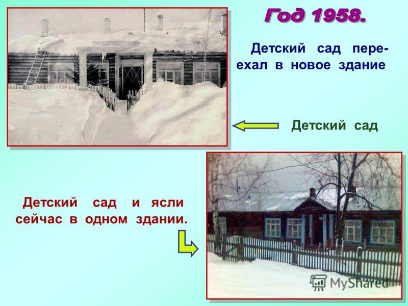Детский сад пере- ехал в новое здание Детский сад Детский сад и ясли сейчас в одном здании.