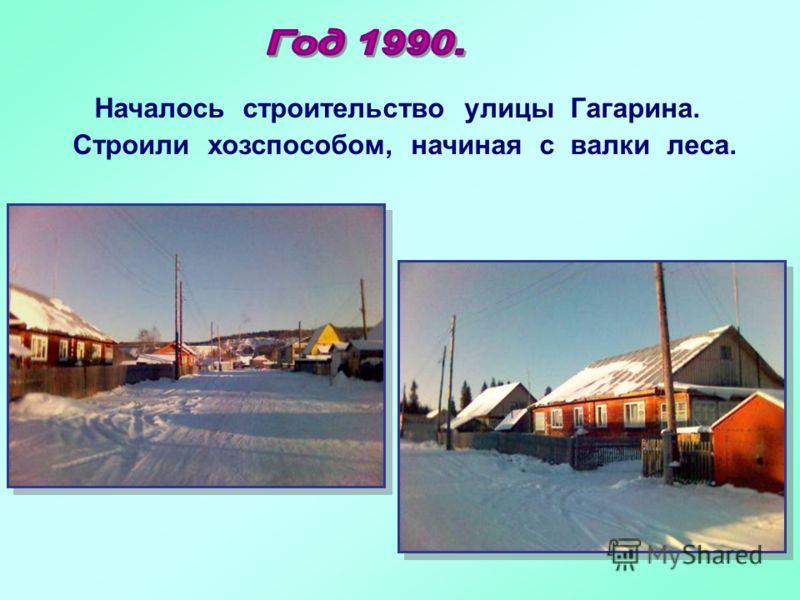 Началось строительство улицы Гагарина. Строили хозспособом, начиная с валки леса.
