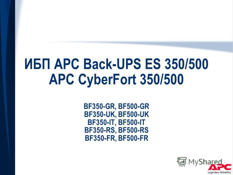 ИБП APC Back-UPS ES 350/500 APC CyberFort 350/500 BF350-GR, BF500-GR BF350-UK, BF500-UK BF350-IT, BF500-IT BF350-RS, BF500-RS BF350-FR, BF500-FR