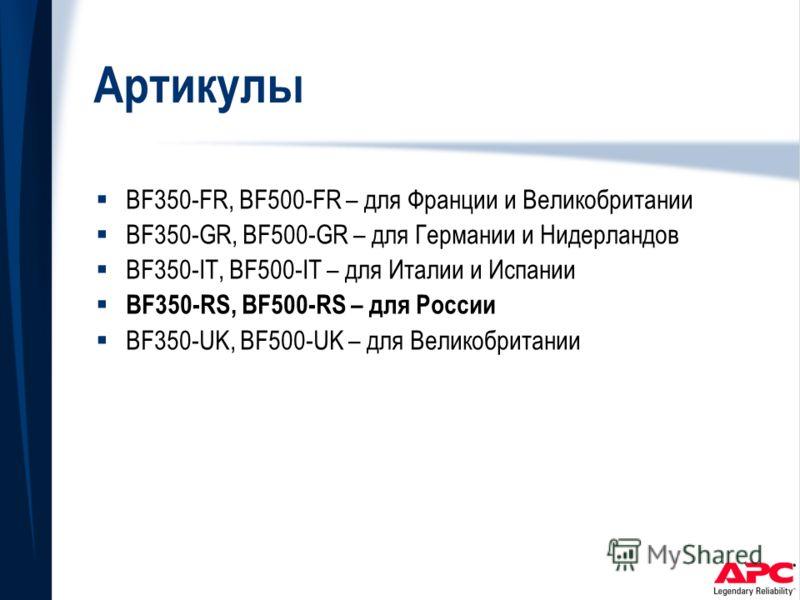 Артикулы BF350-FR, BF500-FR – для Франции и Великобритании BF350-GR, BF500-GR – для Германии и Нидерландов BF350-IT, BF500-IT – для Италии и Испании BF350-RS, BF500-RS – для России BF350-UK, BF500-UK – для Великобритании