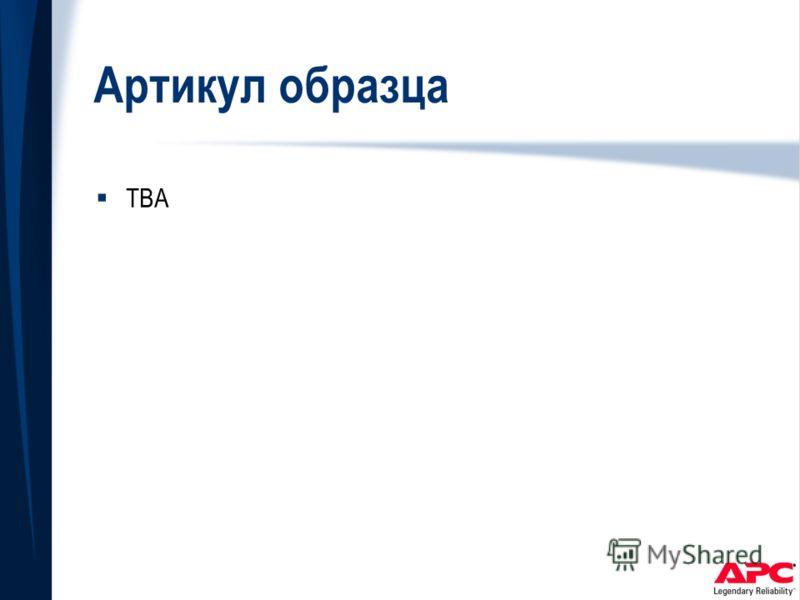 Артикул образца TBA