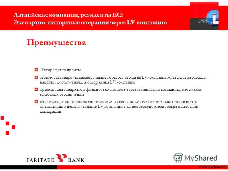 Преимущества www.paritate.ru Товар идет напрямую стоимость товара указывается таким образом, чтобы на LVкомпании оставалась небольшая наценка, достаточная для содержания LV компании организация товарных и финансовых потоков через Латвийскую компанию,