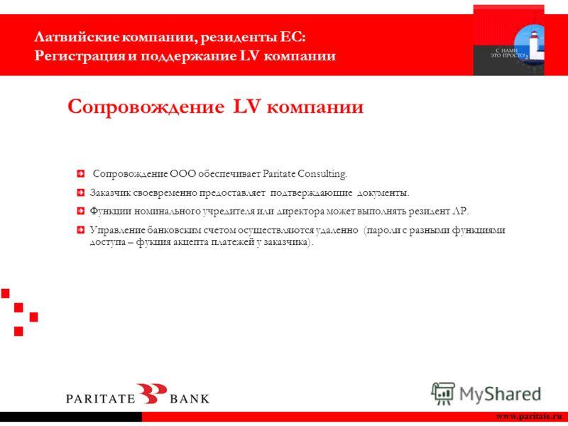 Сопровождение LV компании www.paritate.ru Сопровождение ООО обеспечивает Paritate Consulting. Заказчик своевременно предоставляет подтверждающие документы. Функции номинального учредителя или директора может выполнять резидент ЛР. Управление банковск
