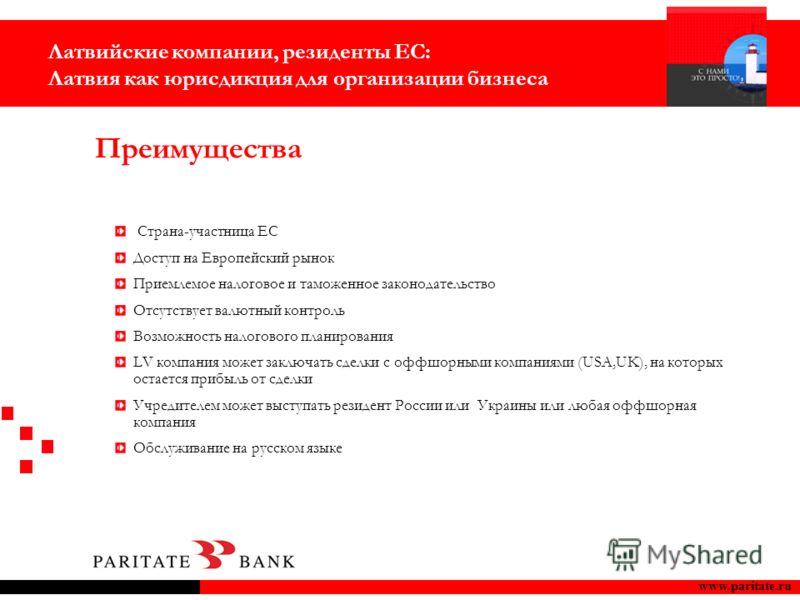www.paritate.ru Страна-участница ЕС Доступ на Европейский рынок Приемлемое налоговое и таможенное законодательство Отсутствует валютный контроль Возможность налогового планирования LV компания может заключать сделки с оффшорными компаниями (USA,UK),