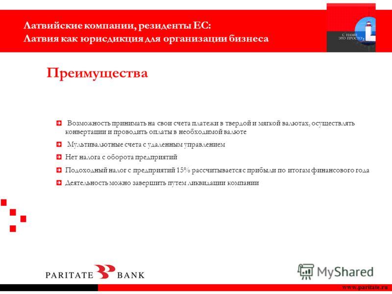 www.paritate.ru Возможность принимать на свои счета платежи в твердой и мягкой валютах, осуществлять конвертации и проводить оплаты в необходимой валюте Мультивалютные счета с удаленным управлением Нет налога с оборота предприятий Подоходный налог с