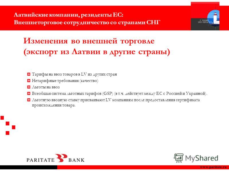 www.paritate.ru Тарифы на ввоз товаров в LV из других стран Нетарифные требования (качество) Льготы на ввоз Всеобщая система льготных тарифов (GSP) (в т.ч. действует между ЕС с Россией и Украиной). Льготную ввозную ставку присваивают LV компаниям пос