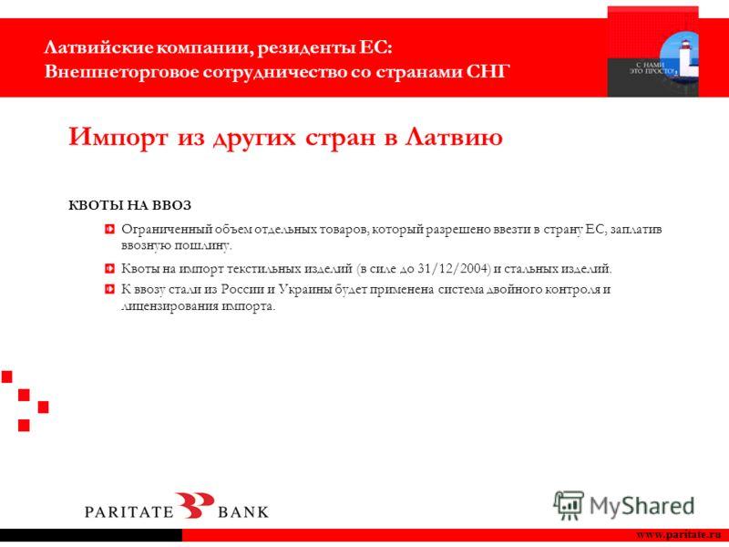 www.paritate.ru КВОТЫ НА ВВОЗ Ограниченный объем отдельных товаров, который разрешено ввезти в страну ЕС, заплатив ввозную пошлину. Квоты на импорт текстильных изделий (в силе до 31/12/2004) и стальных изделий. К ввозу стали из России и Украины будет