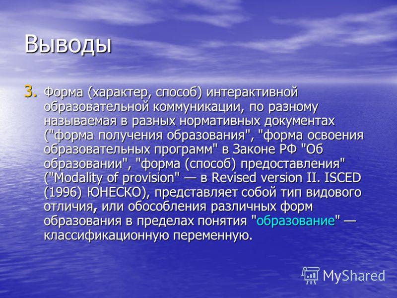 Выводы 3. Форма (характер, способ) интерактивной образовательной коммуникации, по разному называемая в разных нормативных документах (