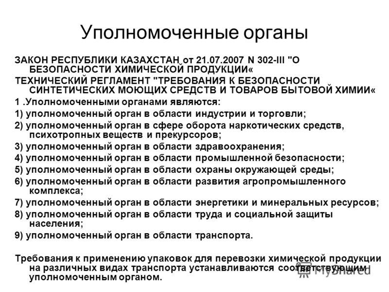 Уполномоченные органы ЗАКОН РЕСПУБЛИКИ КАЗАХСТАН от 21.07.2007 N 302-III