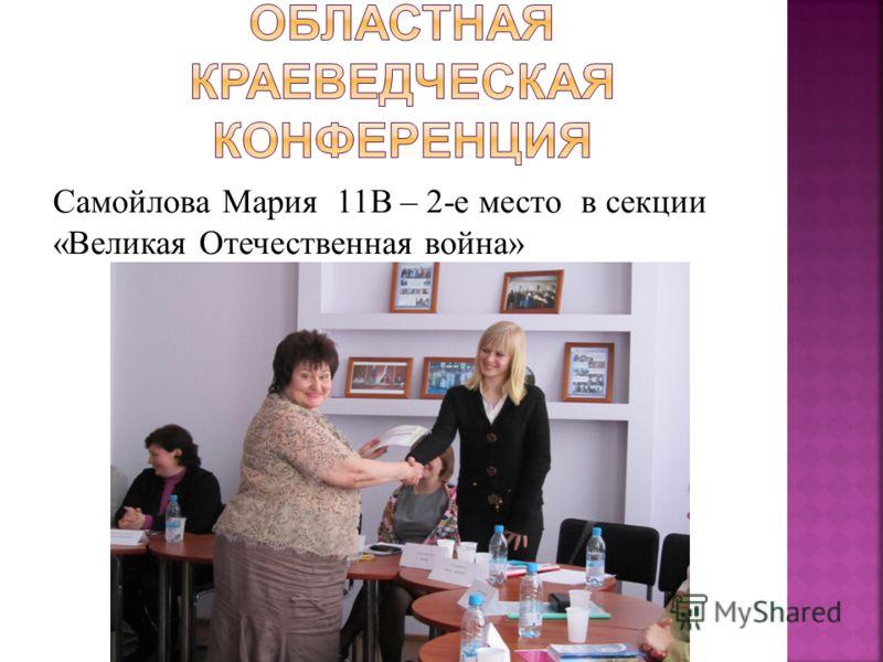 Самойлова Мария 11 В – 2- е место в секции « Великая Отечественная война »