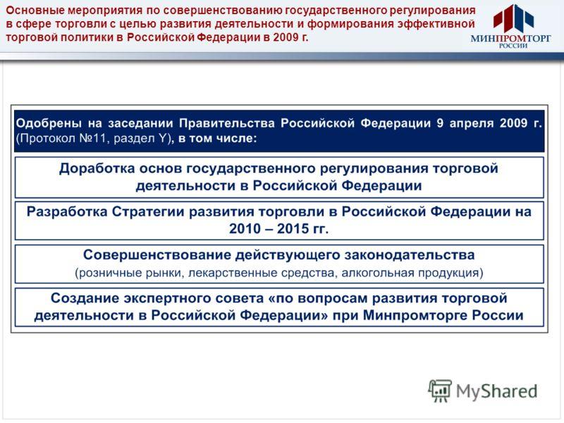 Основные мероприятия по совершенствованию государственного регулирования в сфере торговли с целью развития деятельности и формирования эффективной торговой политики в Российской Федерации в 2009 г.