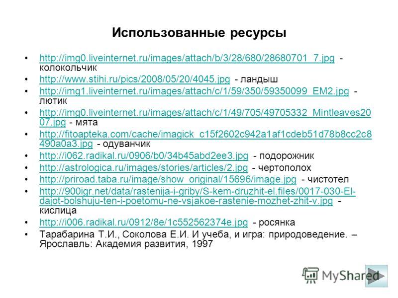 Использованные ресурсы http://img0.liveinternet.ru/images/attach/b/3/28/680/28680701_7.jpg - колокольчикhttp://img0.liveinternet.ru/images/attach/b/3/28/680/28680701_7.jpg http://www.stihi.ru/pics/2008/05/20/4045.jpg - ландышhttp://www.stihi.ru/pics/